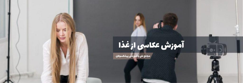 آموزش عکاسی از لباس در تهران