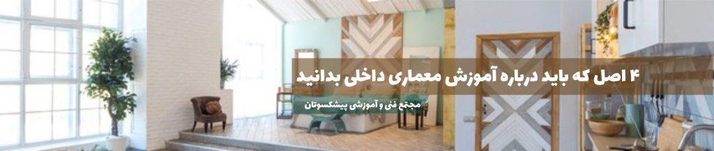 آموزش معماری داخلی در تهران