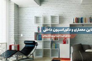 آموزش آنلاین معماری و دکوراسیون داخلی