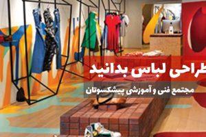 clothes Design