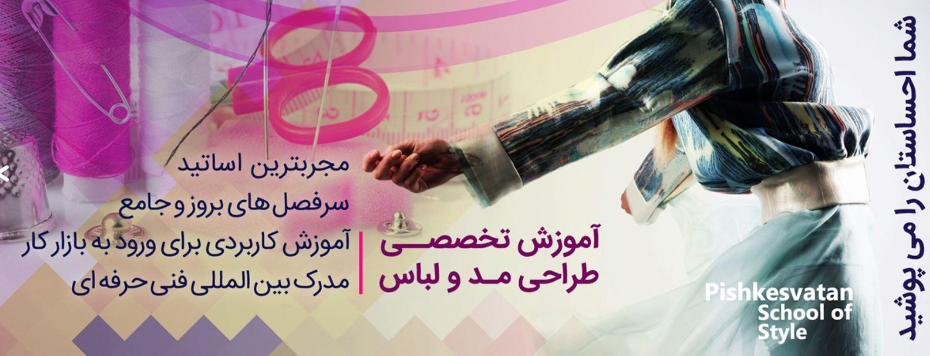 سرفصل های آموزش در آموزشگاه طراحی لباس در شمال تهران